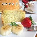 しっとり♪ふわふわ♪バナナシフォンケーキ!【お菓子の日】【楽ギフ_のし宛書】※【 冷