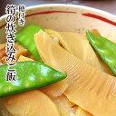 旬の「たけのこ」を贅沢に使用した逸品穂付き筍の炊き込みご飯