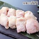 水郷どり 首皮 [300g][千葉県産][ 鶏肉 国産 ][鶏皮 とり皮]