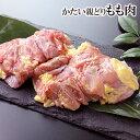 鶏肉 かたい 親どり もも肉 (約350g位)[親鳥 ひね鳥 国産 鶏肉 おやどり 親どり 親鶏 ]
