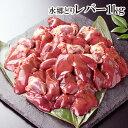 鶏肉 水郷どり レバー [1kg][ 国産 千葉県産 産地直送 新鮮 とり肉 鳥肉 水郷とり 肝 鶏レバー]※お一人様5袋まででお願いいたします。