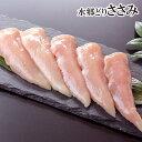 鶏肉 水郷どり ささみ [300g入][千葉県産][ 鶏肉 国産 水郷とり ][ササミ:さ