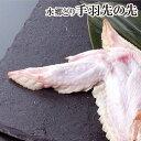 水郷どり 手羽先の先 [300g入][千葉県産][ 鶏肉 国産 ]【RCP】