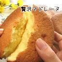 贅沢マドレーヌ【お菓子の日】