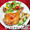 水郷どり 特撰もも蒸し焼き ローストチキン レッグ [ 国産 鶏肉 千葉県産 オードブル