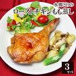 水郷どり 特撰もも蒸し焼き ローストチキン レッグ (3本セット)[ 千葉県産 国産 鶏肉 ][ クリスマスチキンセット 鶏もも焼き オードブル 骨付きもも焼き 予約 ]【xmas】【RCP】