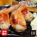 送料無料 手羽餃子 10本入 (5本入×2袋セット)【 手羽...