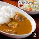水郷鶏カレー【2食入り】【欧風カレー】【チキンカレ