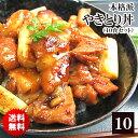 【送料無料】本格派やきとり丼 お試し10食セット(1