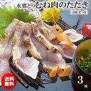【 送料無料 】 水郷どり むね肉 たたき 3枚セット[ 胸肉 鶏肉 たたき 鶏たたき 鳥