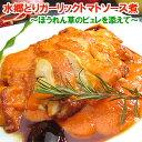 水郷どりもも肉のガーリックトマトソース煮〜ほうれん草のピュレを添えて〜【RCP】【xmasok】