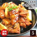 焼き鳥丼 【 送料無料 】本格派 やきとり丼 お試し5食セット(1袋200g入×5袋)[ 千葉
