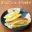 自然卵たっぷり♪ 黄身餡バター どら焼き [ 5個入・ギフト箱 ][ どらやき ドラヤキ