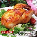 絶品 ローストチキン 特撰丸蒸し焼き [ 小サイズ 2-3名用 | 調理済み][ 国産 鶏肉 丸鶏 ...