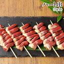 ハート串やきとり[5本入]【 生串 】[ 国産 鶏肉 ハツ はつ 千葉県産 焼き鳥 やきとり 焼鳥