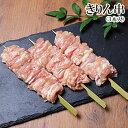 きりん串(せせり串やきとり)[5本入]【 生 】[千葉県産][ 鶏肉 国産 ][鶏首肉・せせり・小肉]【やきとり】