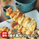 【送料無料】焼き鳥味くらべセット【やきとり】[ 国産 鶏肉 ]【 焼き鳥 やきとり 焼鳥 焼き鳥 】