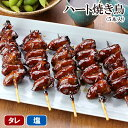 ハート焼きとり(5本入)[ ハツ 心臓 国産 千葉県 鶏肉 手刺し タレ焼き 塩焼き やき