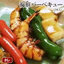 海鮮バーベキュー(2本入)【やきとり】