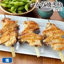 いかだ焼きとり(3本入)[手羽先][ 千葉県産 鶏肉 国産 調理済み ]【 焼き鳥 やきとり 焼鳥 焼き鳥 】【RCP】
