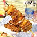 首のお肉は鶏肉のなかでも一番運動しているから旨みがギュッと凝縮!そのきりんと、皮、さらに醤油ダレの相性はバツグンです。【やきとり】【b_2sp0704】【昔ながらの醤油味】皮焼きとり【やきとり】【b_2sp0704】