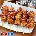 焼きとり(5本入)[ 国産 千葉県 鶏肉 手刺し タレ焼き 塩焼き やきとり 焼鳥 ヤキト