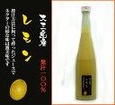 【SRこだわりレモン果汁】