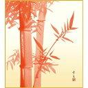 色紙 三幸 趣1号 朱竹 K9-036 歩生 色紙と色紙立 154764304