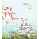 色紙 三幸 趣1号 姫路城に梅 K20-101 洋美 色紙と色紙立 154764346