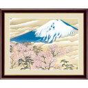 額 三幸 飾1号 富士と桜図 特小 G4-BN025 横山 大観 154764893