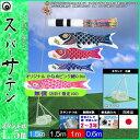 鯉のぼり 村上鯉 110395 スタンドセット スーパーサテン 1.5m3匹 翔龍吹流し 265057577