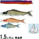 鯉のぼり 村上 こいのぼりセット 黄金輝 1.5m スタンドセット 撥水加工 265057572