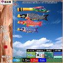 鯉のぼり 徳永 こいのぼりセット 福寿 庭園用ガーデンセット 杭打込み 1.5m6点 撥水加工 139587329