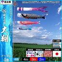 鯉のぼり 徳永鯉 ノーマル 大翔 4m3匹 千羽鶴吹流し 139587654