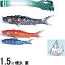 鯉のぼり 徳永 こいのぼりセット 豪 プレミアムベランダスタンドセット 1.5m 撥水加工 139587501