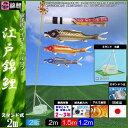 鯉のぼり 錦鯉 スタンドCタイプ 江戸錦鯉 2m3匹 瑞祥吹流し 139600557