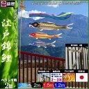 鯉のぼり 錦鯉 Hタイプマンション 江戸錦鯉 2m3匹 五色吹流し 139600729