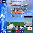 鯉のぼり 錦鯉 スタンドS型 天 1.5m3匹 五色吹流し 撥水加工 139600765