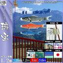 鯉のぼり キング印 山本 こいのぼりセット 瑞宝 1.2m 瑞宝吹流し ホームセット 139730573