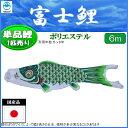鯉のぼり フジサン鯉 こいのぼり単品 富士 緑鯉 6m 139648230