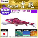 鯉のぼり 徳永鯉 こいのぼり単品 吉兆 撥水加工 紫鯉 1m 139594048