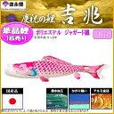 鯉のぼり 徳永鯉 こいのぼり単品 吉兆 撥水加工 ピンク鯉 1m 139594049