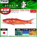 鯉のぼり 徳永鯉 こいのぼり単品 豪 撥水加工 赤鯉 1.2m 139594359