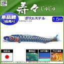 鯉のぼり 山本鯉 こいのぼり単品 寿々 撥水加工 青鯉 1.5m 139761073