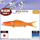 鯉のぼり 山本鯉 こいのぼり単品 瑞宝 橙鯉 0.8m 139761231