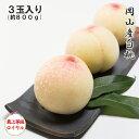 (6月下旬より発送)  岡山産白桃 3玉 約800g (最上等級ロイヤル)  化粧箱入り 光