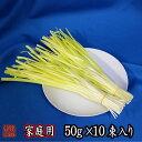 岡山県特産 超高級食材 黄ニラ ご家庭用 500g(100g×5束) にら 韮