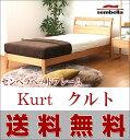 ベッドフレーム シングル 【送料無料】 sembella(センベラ)社 天然木アルダー材を使用 Kurt(クルト)床板すのこ仕様 (マットレス別売)