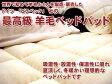 ウール セミダブル 羊毛 ドイツ製 billerbeck ビラベック通気性抜群 送料無料&ポイント付きでお買い得!厚手羊毛ベッドパッド セミダブルサイズ(120×200cm)