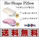 イタリア製高反発マットレス「マニフレックス」低反発枕からお買い換えの方におすすめ「バイオシェイプ枕」